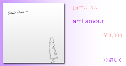 ami amour