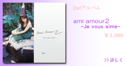 ami amour2