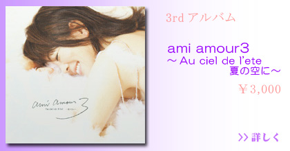 ami amour3